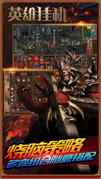 英雄挂机官方网站正式版游戏图5: