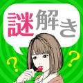 绯色侦探社与100条推理中文版