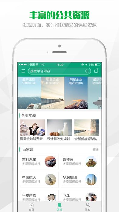 公交在线学习下载官网手机版app图2:
