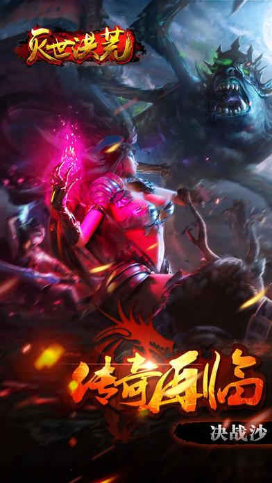 灭世洪荒官方网站正式版游戏图1: