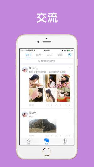 自拍社区app图1