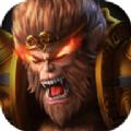 大圣之怒官方网站正版游戏 v2.5.0