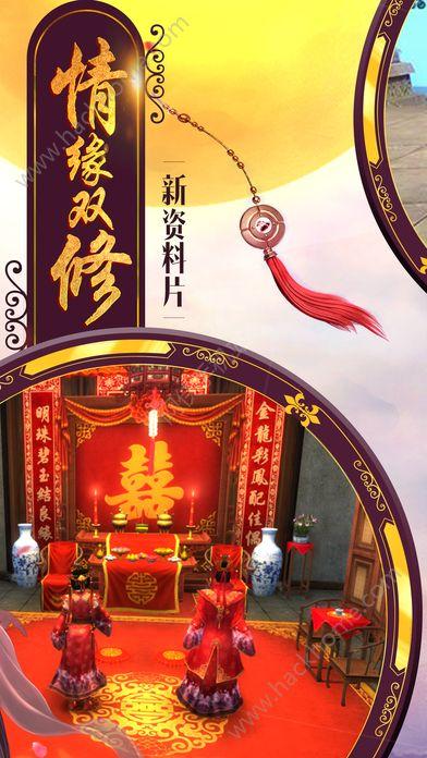 修真情缘HD游戏游戏官网正版图3:
