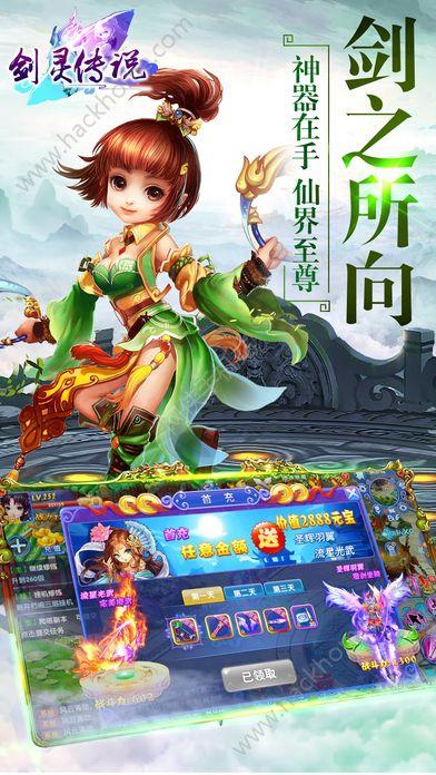 剑灵传说手游官网正版图1:
