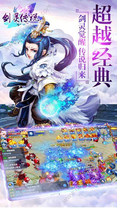 剑灵传说手游官网正版图5: