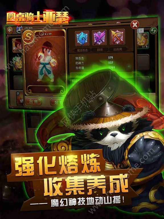 圆桌骑士亚瑟官方网站游戏正版图3: