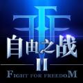 自由之战2官网版