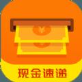 现金速递贷款app官网最新版下载 v1.1.1.0