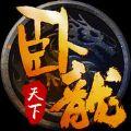 卧龙天下手游官网ios版 v1.3.5