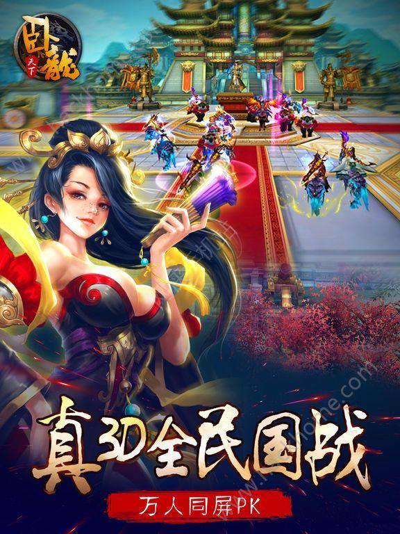 卧龙天下官方网站手机游戏图3: