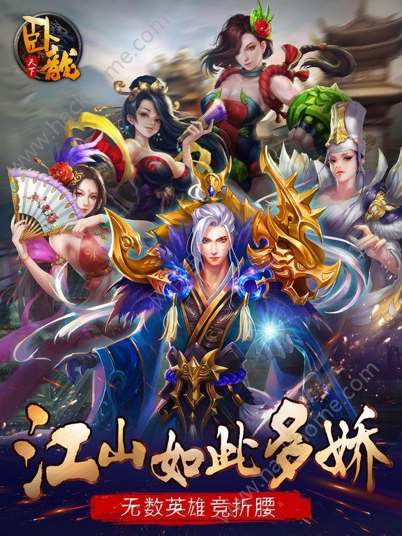 卧龙天下官方网站手机游戏图5: