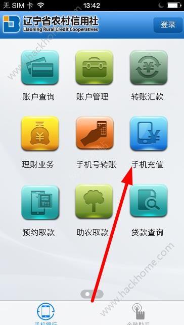 辽宁农信手机银行怎么进行手机充值?辽宁农信网上银行手机充值教程图片1