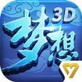 夢想世界3D遊戲