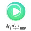 种草TVapp下载手机版 v1.0