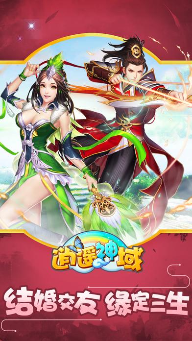 逍遥神域官方网站手机游戏图1: