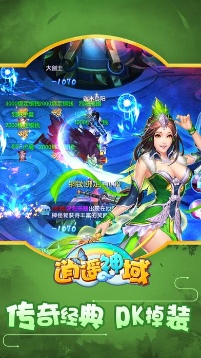 逍遥神域官方网站手机游戏图3: