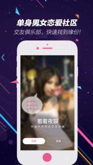羞羞夜聊app图1