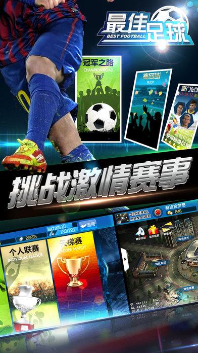 最佳足球经理手游官方网站图4: