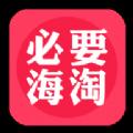 必要海淘app下载手机版 v1.0.0