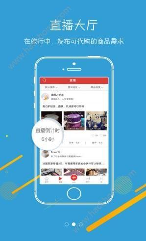 旅淘淘官网app下载图2: