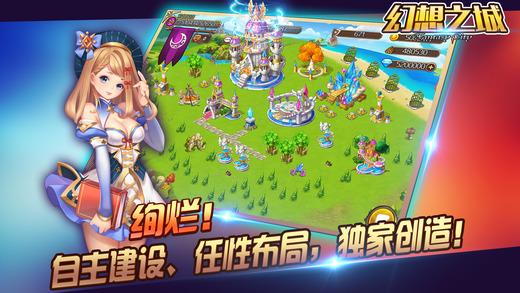 幻想之城手游官网正版(Fantasy City)图3: