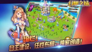 幻想之城官网图3