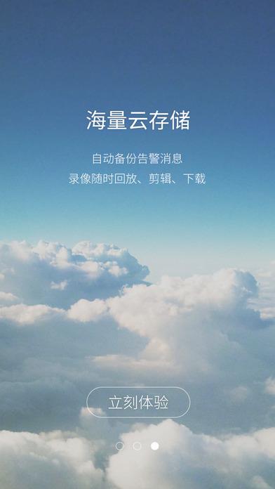 汉邦鸿雁云官方app下载图1: