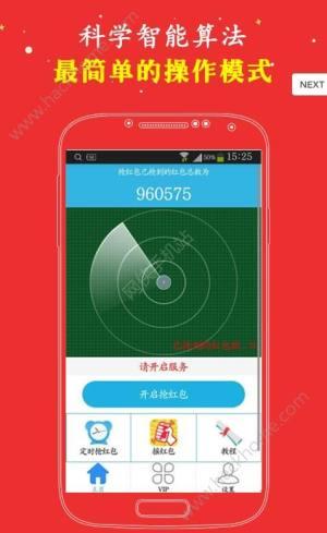微信红包助手苹果版图1
