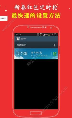 微信红包助手ios苹果版app免费版下载安装图片1