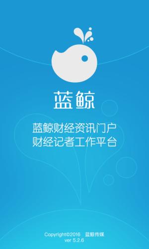 蓝鲸app图1