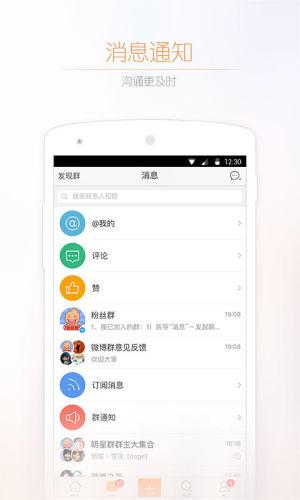 微博app时间线图5