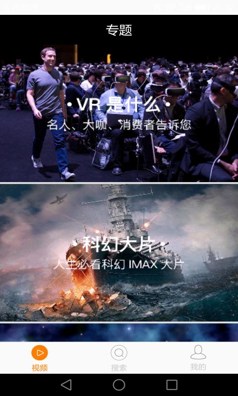 VR潘多拉app官网版下载安装图3: