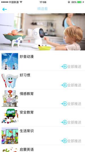 小哈机器人app图3