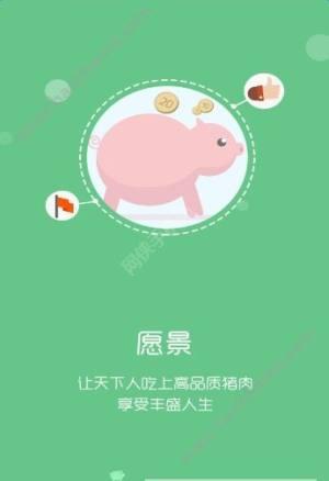 智慧牧原企业版app图1