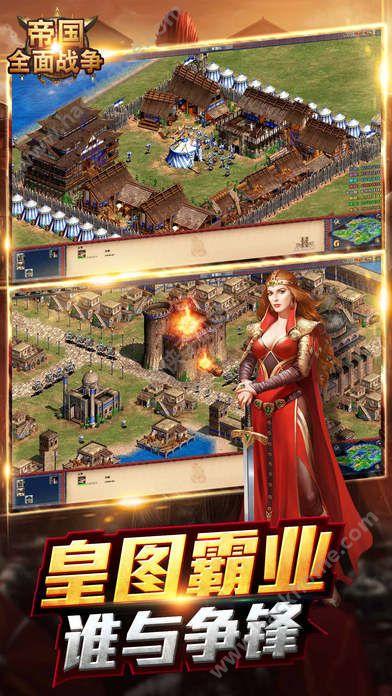 帝国全面战争游戏安卓版官方网站图1: