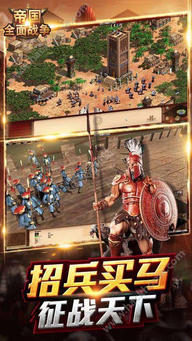 帝国全面战争游戏安卓版官方网站图3: