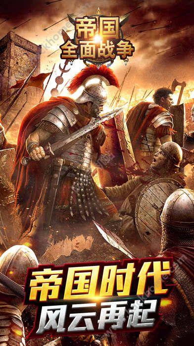 帝国全面战争游戏安卓版官方网站图5: