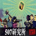 507研究所游戏安卓版 v1.0