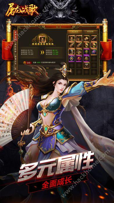 屠龙战歌手游官网正版图3: