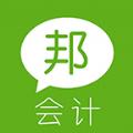 会计邦下载官方手机版app v1.2.1