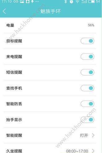 魅族手环官网app下载图1: