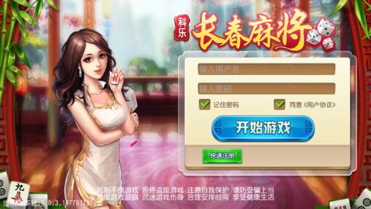 科乐长春麻将官网游戏下载图1: