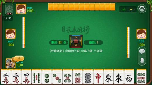 科乐长春麻将官网游戏下载图3: