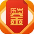 我的压岁金app下载最新版客户端 v1.0.1