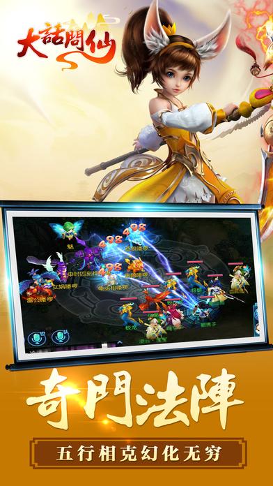 大话问仙安卓手机官方网站版图5: