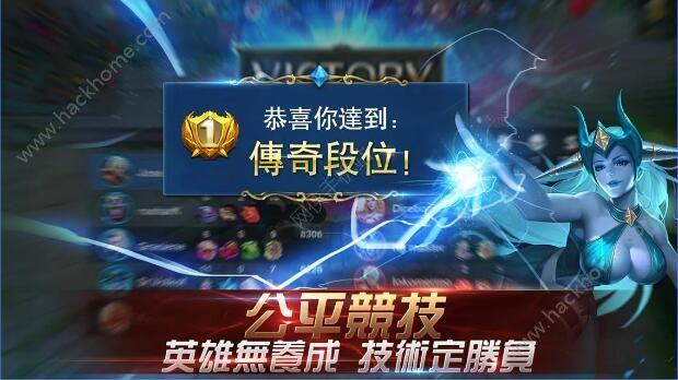 无尽对决Mobile Legends游戏官方网站图2: