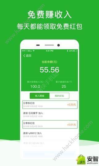 微信多开宝官方免费版app下载图片1