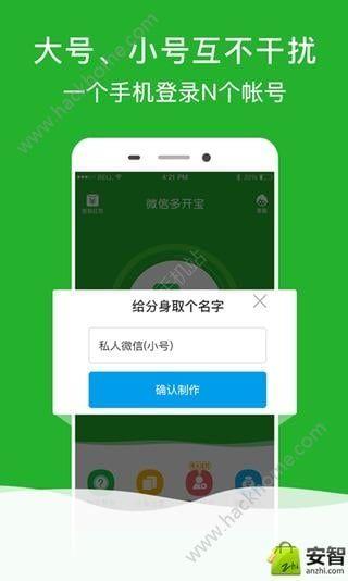 微信多开宝官方免费版app下载图片3
