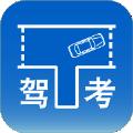 驾考工程师app手机版下载 v1.0