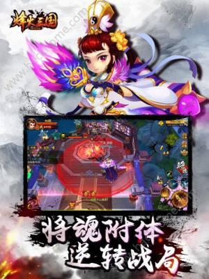 烽火三国OL官网图1